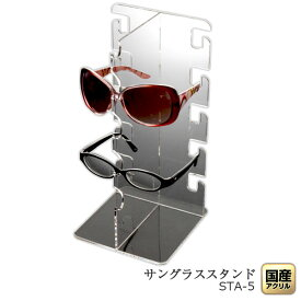 卓上型サングラススタンド Aタイプ 5枚掛[1台入]【インテリア サングラススタンド メガネスタンド 眼鏡収納 老眼鏡立て 眼鏡置き メガネディスプレイ メガネホルダー】
