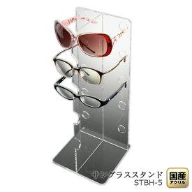 卓上型サングラススタンド Bタイプ(ハイタイプ)5枚掛[1台入]【インテリア サングラススタンド メガネスタンド 眼鏡収納 老眼鏡立て 眼鏡置き メガネディスプレイ メガネホルダー】