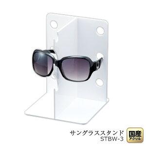 卓上型サングラススタンド Bタイプ 3枚掛 スノーホワイト【インテリア サングラススタンド メガネスタンド 眼鏡収納 老眼鏡立て 眼鏡置き メガネディスプレイ メガネホルダー】