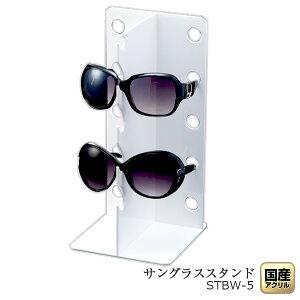 卓上型サングラススタンド Bタイプ 5枚掛 スノーホワイト【インテリア サングラススタンド メガネスタンド 眼鏡収納 老眼鏡立て 眼鏡置き メガネディスプレイ メガネホルダー】