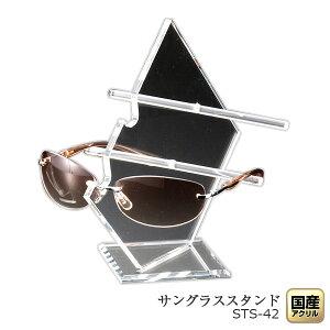 フレームスタンド正方形・レギュラー 2枚掛け用【インテリア サングラススタンド メガネスタンド 眼鏡収納 老眼鏡立て 眼鏡置き メガネディスプレイ メガネホルダー】