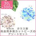 【30g・約300粒】4mm ガラス製 高品質多面カットビーズのアソートセット(選べる2タイプ)【アクセサリー パーツ ,ハ…