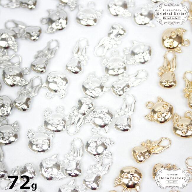 72g 約30個 ネコとウサギの立体チャーム ミックス アソートセット (ニッケル/ホワイトシルバー/マットゴールド)【DecoFactoryオリジナル】