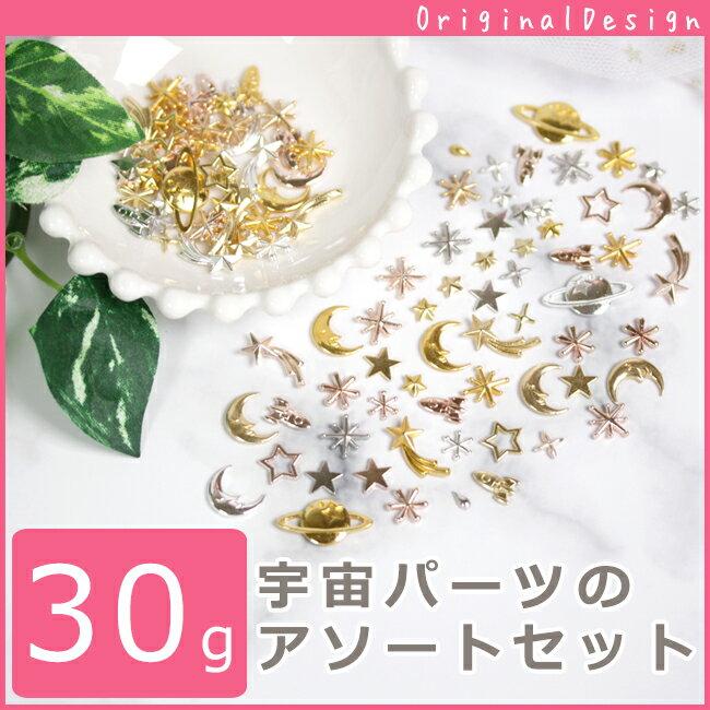 30g 宇宙パーツのアソートセット【DecoFactoryオリジナル】チャーム/封入