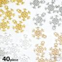 40個 雪の結晶 チャーム 全4色 | アクセサリー 手芸 メタル パーツ 金具 アクセサリーパーツ メタルパーツ ハンドメイ…