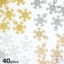 40個 【チャーム】 雪の結晶 チャーム (全4色)   アクセサリー 手芸 メタル パーツ 金具 アクセサリーパーツ メタルパーツ ハンドメイド 材料 雪 スノー 結晶 冬 ウィンター レジン