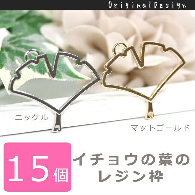 15個 イチョウの葉のレジン枠 (ニッケル/マットゴールド) 【当社オリジナル】【10/17新色入荷】