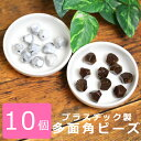 10個 プラスチック製 多面角ビーズ (大理石/コーヒー)【10/27入荷】