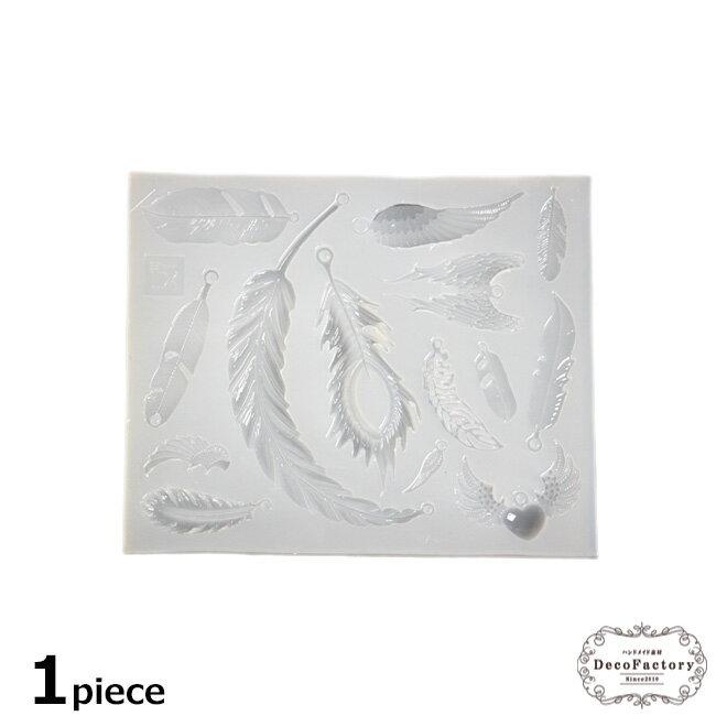 1個 いろいろな羽根が作れる シリコンモールド レジンクラフト【10/27入荷】