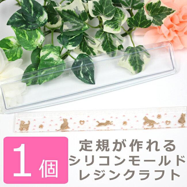 1個 定規が作れるシリコンモールド レジンクラフト【11/17入荷】