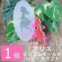 1個 アリス シリコンモールド レジンクラフト【12/15入荷】