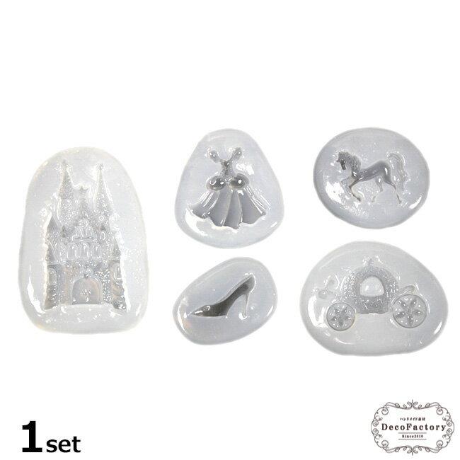 5点セット シンデレラ モチーフ シリコンモールド レジンクラフト (お城/ドレス/ガラスの靴/馬/馬車)