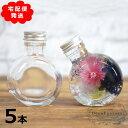 ■宅配便のみの発送■ 5本 【100ml】 丸型 ねこ瓶 ガラスボトル M キャップ付き ネジタイプ 日本製