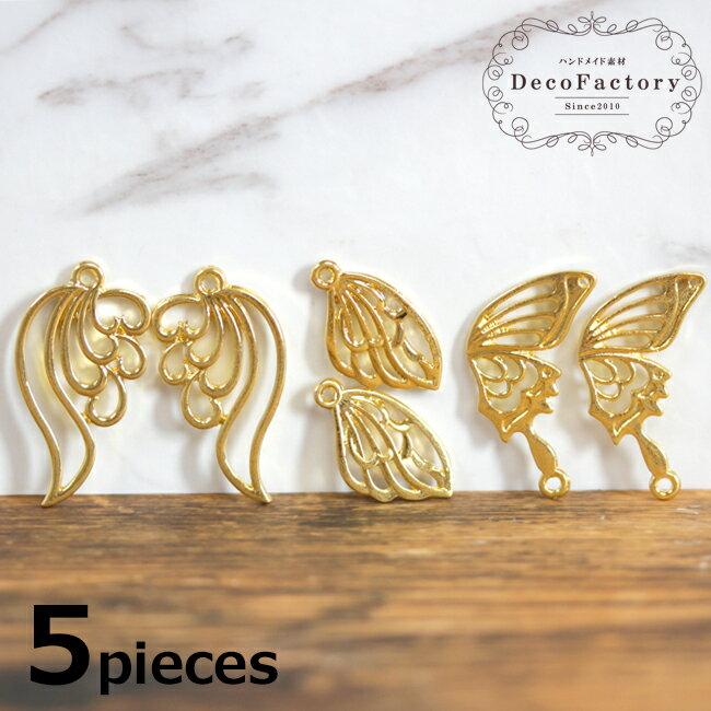 5個 蝶の羽 レジン枠 ゴールド 全3種類