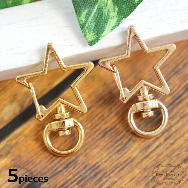 5個 星型 ナスカン キーホルダー金具 (ゴールド/マットゴールド) メタルパーツ 基礎金具
