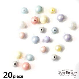20個 【ビーズ パール】円型 ふんわりカラー 2サイズ ビーズ ミックスセット   アクセサリー 手芸 アクセサリーパーツ パーツ ハンドメイド 材料 アクリル プラパーツ ハンドメイド 材料 数珠 ピアス イヤリング