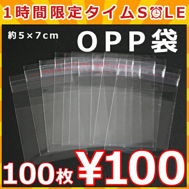 【お買い物マラソン】【1時間タイムセール】 100枚・SSサイズ 約5×7cm OPP袋 透明袋 クリアカラー【11/7販売開始】
