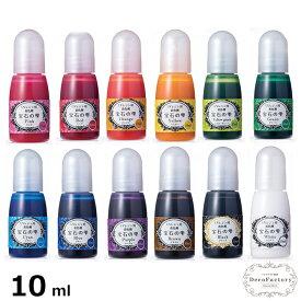 10ml 【PADICO】 宝石の雫 UVレジン専用着色剤 【全12色】