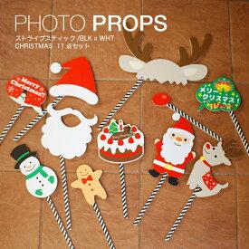 【送料無料】【フォトプロップス】【クリスマス】【インスタ映え】フォトプロップス CHRISTMAS[ストライプスティック/BLK x WHT] 11点セット