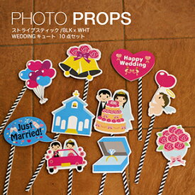 【送料無料】【フォトプロップス】【結婚式】【インスタ映え】フォトプロップス WEDDING キュート[ストライプスティック/BLK x WHT] 10点セット