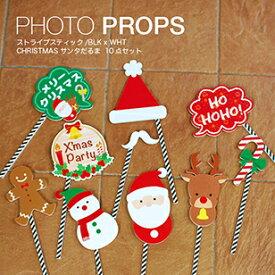 【送料無料】【フォトプロップス】【クリスマス】【インスタ映え】フォトプロップス CHRISTMAS サンタだるま[ストライプスティック/BLK x WHT] 10点セット