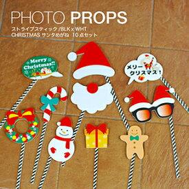 【送料無料】【フォトプロップス】【クリスマス】【インスタ映え】フォトプロップス CHRISTMAS サンタめがね[ストライプスティック/BLK x WHT] 10点セット