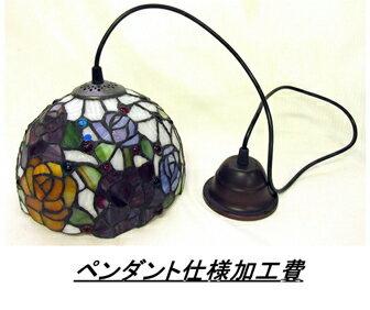 ステンドグラスランプペンダント仕様加工費★1灯ペンダント(8インチ、12インチ対応)