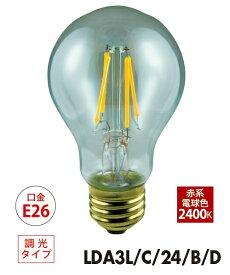 【E26】【調光対応】 LED フィラメント 電球 クリア 口金E26 全配向タイプ 赤系電球色 40W相当の明るさ LDA3L/C/24/B/D lda3lc24bd e26