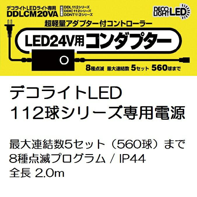 デコライト 112球 専用コンダプター IP44