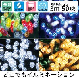 【電池式】どこでもデコ チェーンライト グリーンコード LED50球 単三 x 3本