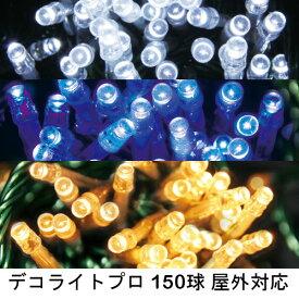 【連結専用】デコライトプロ LED チェーンライト ストレートライト イルミネーション クリスマス 150球 15m 【別売電源必要】