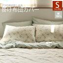 掛け布団カバー シングルサイズ 02 Lace flower 綿100%Deco寝具デコレクションズオリジナル両面プリント|掛けカバ…