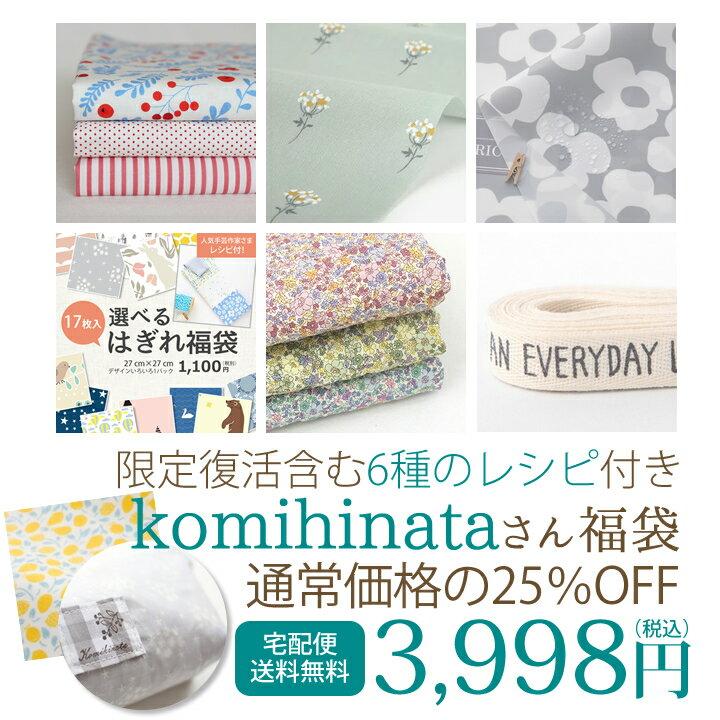 komihinataさん福袋限定復活含む6種のレシピ付き通常税込5331円分送料無料&同梱OK【数量限定】【布・生地】