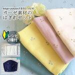 ガーゼ素材のはぎれセット/YUWA/花/羊/白鳥/動物/乗り物【サムネイル】