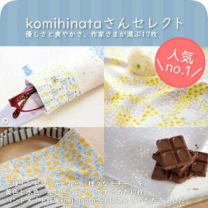 【komihinataさんセレクト】デコレクションズオリジナルはぎれ福袋【ゆうパケット対応/ハギレ/布】