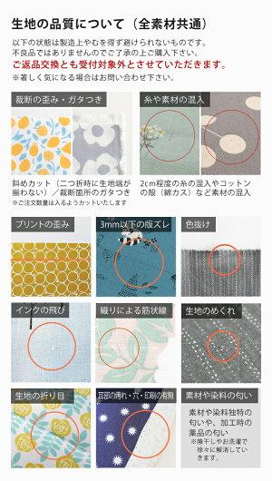 生地の品質【デコレクションズオリジナル生地・布】カット販売