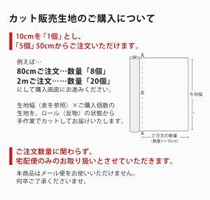 販売単位【デコレクションズオリジナル生地・布】カット販売