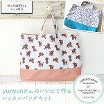 レッスンバッグ手作りキット【デコレクションズオリジナル】