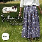 【手作りキット】ギャザースカートキット【デコレクションズオリジナル】キット商品