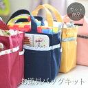 手作りキット≪ 主婦のミシンさんのお道具バッグキット ≫ツールバッグ|裁縫バッグ|手づくりキット|手芸キット|ハ…