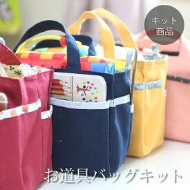 手作りキット≪ 主婦のミシンさんのお道具バッグキット ≫ツールバッグ|裁縫バッグ|手づくりキット|手芸キット|ハンドメイドキット|初心者|子供|大人|簡単|ミシンデコレクションズオリジナル【2点までメール便対応】