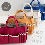 【手作りキット】お道具バッグ【デコレクションズオリジナル】キット商品