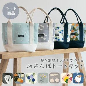 【手作りキット】おさんぽトート【デコレクションズオリジナル】キット商品