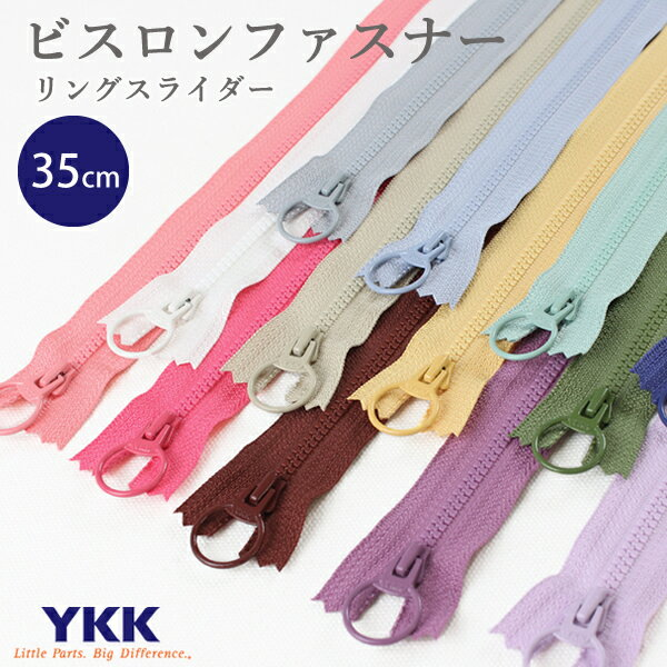 ビスロンファスナー(リングスライダー) 35cmYKKファスナー【ゆうパケット対応】白|ベージュ|クリーム|カーキ|ピンク|紫|茶|青|水色|グレー|