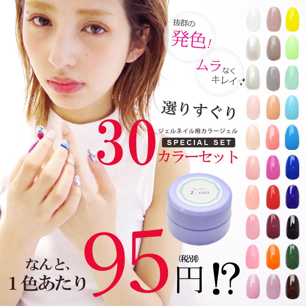 ジェルネイル用カラージェル30色セットが2850円!?なんと、一色あたり95円の大特価