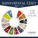 SHINYCRYSTAL12色セット(便利なケース入り) ss8 ネイルにぴったり!お得なストーンセット LOAVENAIL+