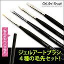 ジェルネイル 筆 ジェルブラシ4種の毛先セット キャップ付き 筆