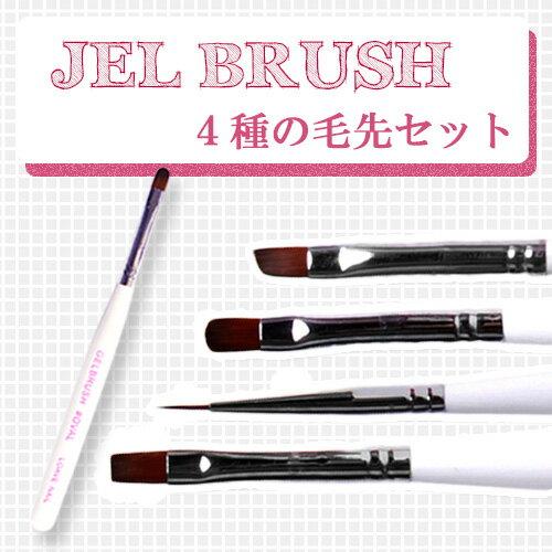 ジェルネイル 筆 ジェルブラシ お得な4種セット(ホワイト)