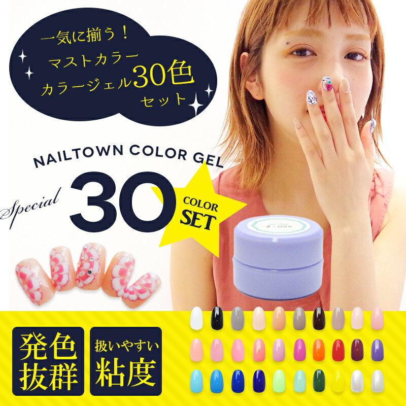 ジェルネイル用カラージェル30色セットが2850円(税別)!? なんと、一色あたり95円(税別)の大特価!