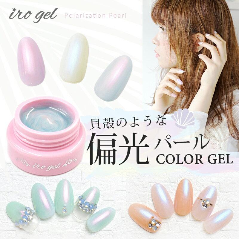 ジェルネイル カラージェル(irogel)特別カラー[偏光パール] 貝殻のような煌めく偏光パールが上品で可愛い爪先を演出 カラージェル ジェルネイル ネイル 用品